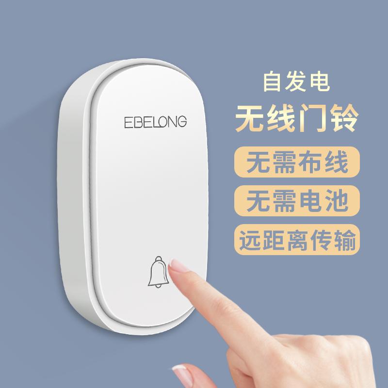 易百珑门铃无线家用自发电遥控电子智能防水无线门铃家用超远距离
