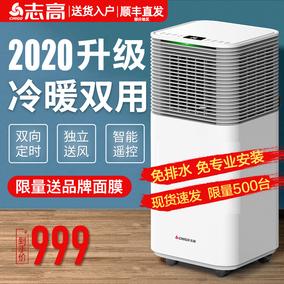 志高冷暖可移动空调单冷型无外机小