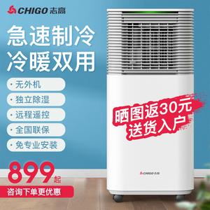 志高移动空调单冷家用无外机免安装排水冷暖一体机便携式小型1P匹