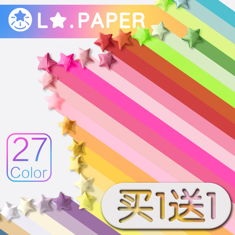 恋星纸 彩色星星折纸条幸运星创意许愿手工学生折叠许愿星糖果彩纯色小纸条1套装香味创意五角星儿