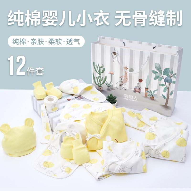 纯棉新生婴幼儿衣服刚初生男女宝宝夏季礼盒套装满月礼物母婴用品