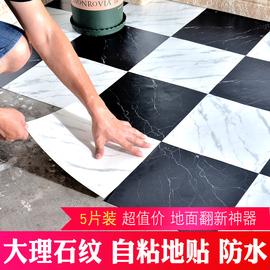 浴室防滑地贴自粘墙贴装饰卫生间瓷砖贴纸防水耐磨地板贴地砖贴纸