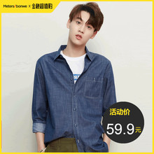 Metsbonway Shirt Long Sleeve Male Student Casual Shirt, New Autumn Korean Style Top, 2019