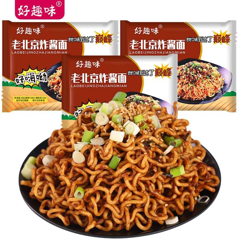 好趣味老北京炸酱面休闲食品拌面方便面速食特产网红面条袋装