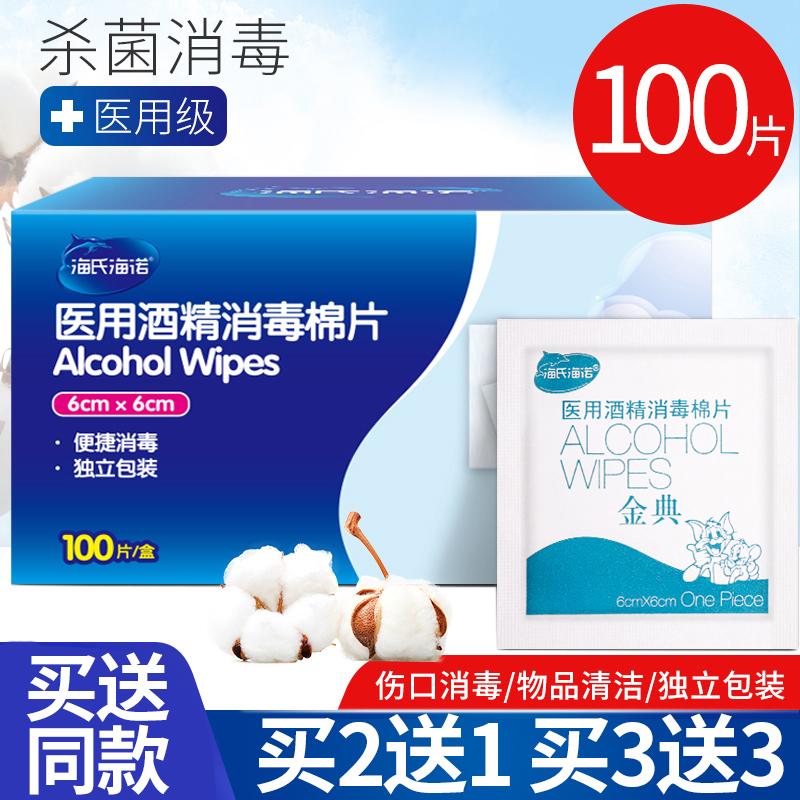 海氏海諾医用アルコール綿75%家庭用使い捨て消毒片皮膚用耳穴掃除シート