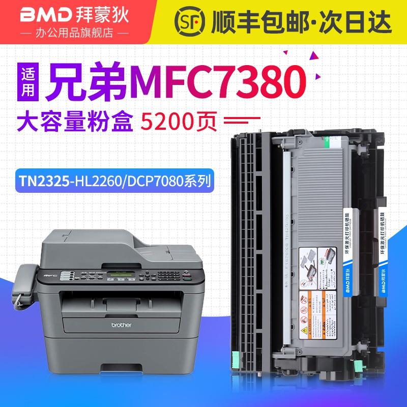 Applicable to brother dcp7080 cartridge 7180dn toner drum mfc7380 7080d 7180 tn2325 cartridge 7480d hl2260d printer 7880dn 2560dn toner cartridge Sun Drum