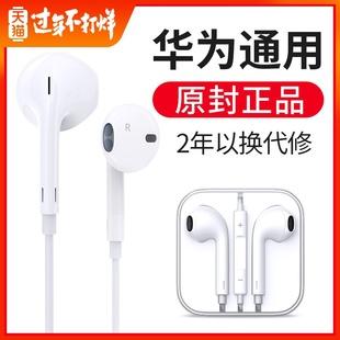原装正品耳机华为p20p30pro/p10/p9/type-c手机nova3/2s/5/4mate20荣耀10pro209/8x高音质有线入耳式通用品牌