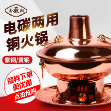 Xinfeixiang Copper Plug-in Copper Hot Pot Dual Purple Copper Hot Pot Brass Hot Pot Hot Pot Home Copper Hot Pot