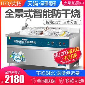 艾拓超声波洗碗机大型全自动 饭店食堂商用洗菜机洗碟机器刷碗机