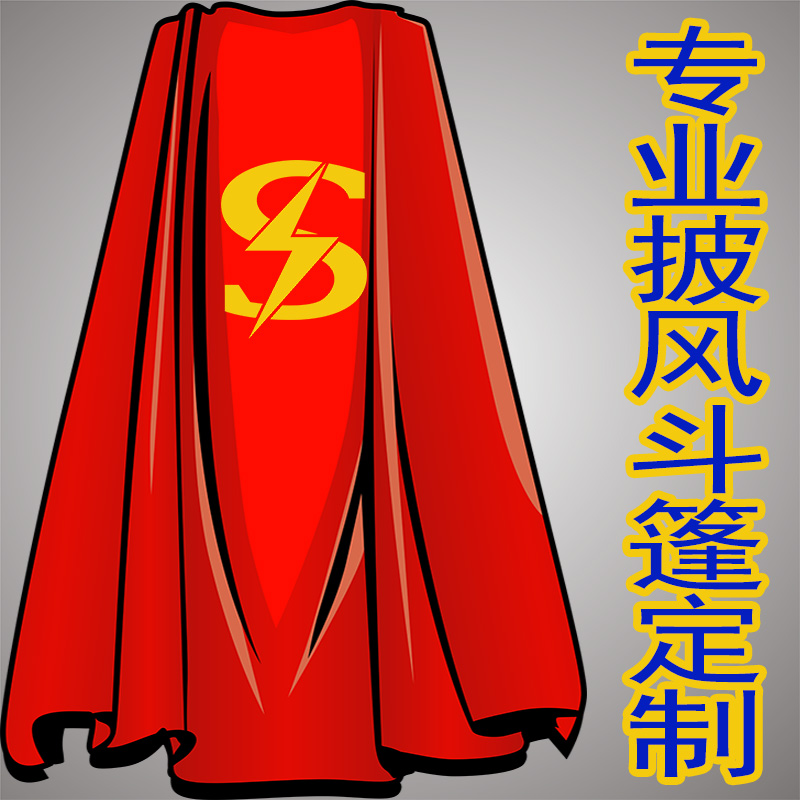 Cape Cape custom performance party cosplay costume martial arts men and womens Cape custom DIY print logo