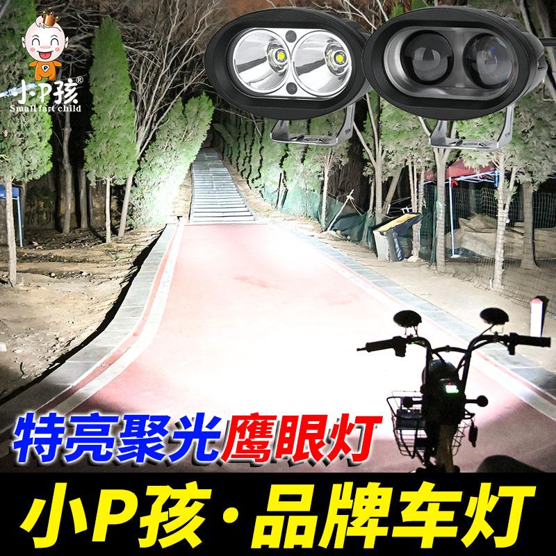 电动车灯超亮强光摩托车LED大灯外置 改装12V60V超白光流氓灯射灯