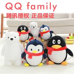 正版QQ毛绒公仔 family企鹅宠物多福玩具布娃娃生日礼物男女圣诞