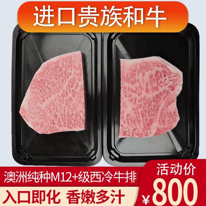 进口雪花牛排澳洲和牛M12+级西冷新鲜原切厚2cm 非日本A5神户牛肉