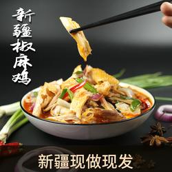 尕喜椒麻鸡 新疆特产美食小吃真空装750g/盒回族特色菜肴手撕鸡肉