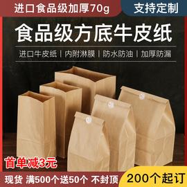 牛皮纸袋方底袋定制烘焙食品加厚外卖包装袋汉堡打包纸袋可订logo图片