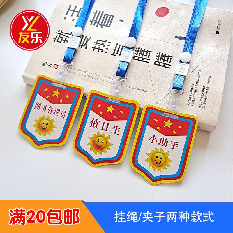 包邮幼儿园值日生PVC挂牌盾形小老师袖标防水宝宝胸牌小组长标志