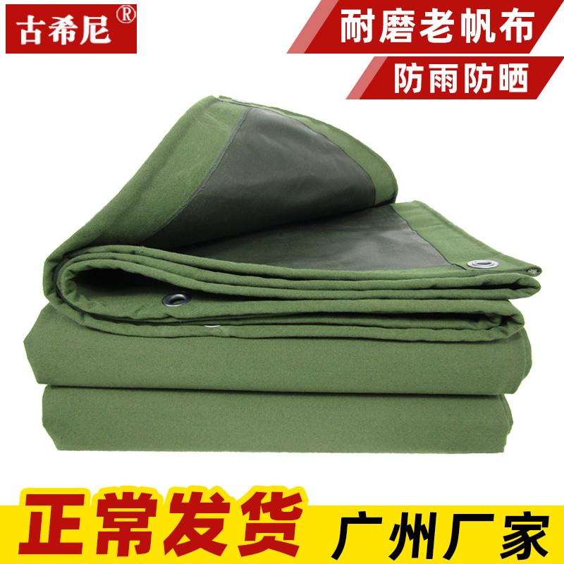 防雨布户外加厚货车篷布防水防晒三轮车雨棚苫布遮阳隔热耐磨帆布