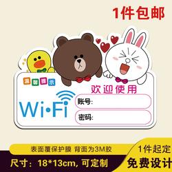 免费WiFi提示牌无线网络帐号密码个性创意亚克力指示牌玻璃门墙贴