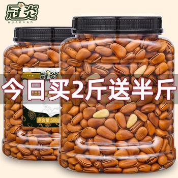 松子500g东北野生原味开口手剥红松子大颗粒散装坚果干果零食批发