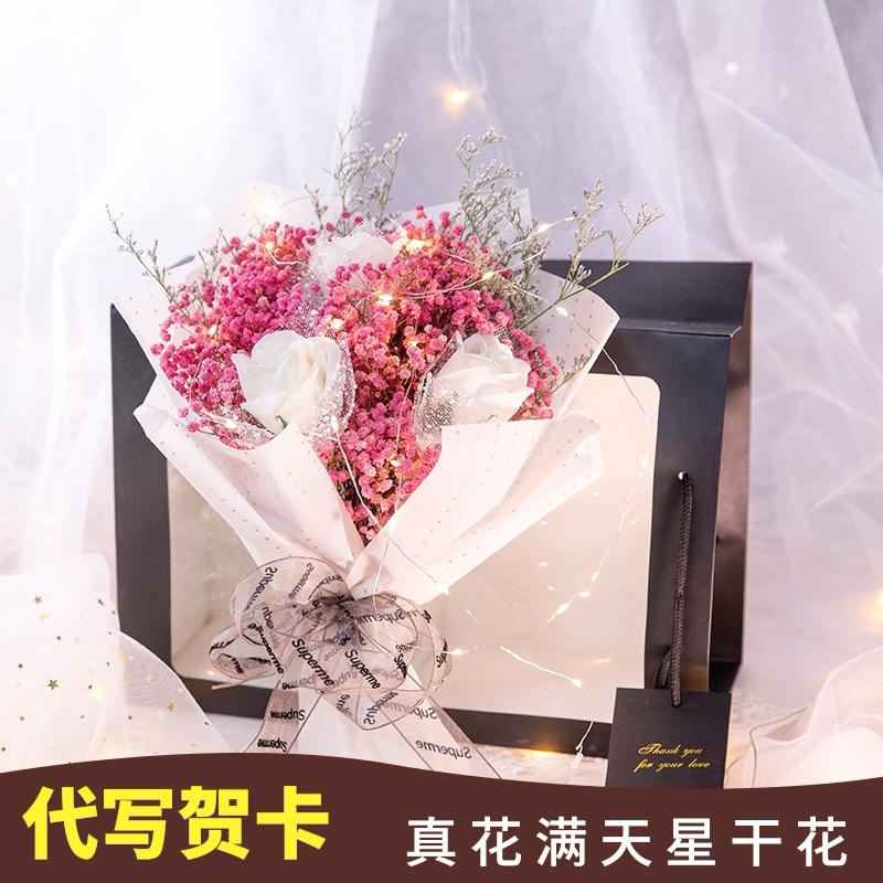 满天星干花小花束网红生日礼物礼盒小清新闺蜜干花情人节七夕礼物