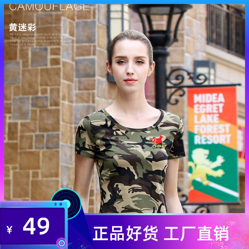 Camouflage clothes pure cotton round neck short sleeve T-shirt womens summer half sleeve top breathable high elastic slim fit marine dance military training