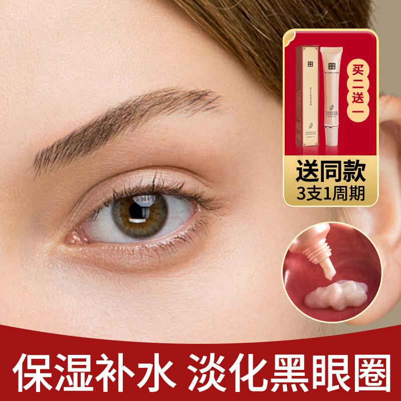 29.00元包邮美康粉黛抗皱去淡化细纹黑眼圈眼霜