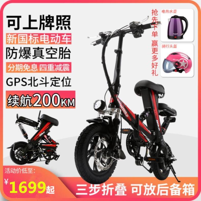 黑色双轮成人好看新款电动自行车热销0件手慢无