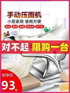 神器小型刀削面通用馒头做面条机家用简易手工压面加厚制面机面条