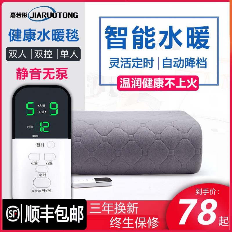 嘉若彤 水暖电热毯 55w1.5*0.8m