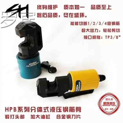 分体式液压钢筋剪剪钢筋大力钳割8-32mm钢筋切断机电动液压剪刀片