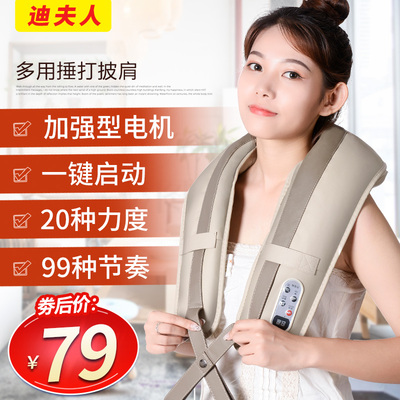 Mrs. Di's neck and shoulder music thumping massage shawl and shoulder massager neck massage back waist massager heating