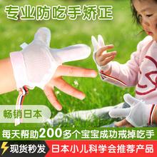 戒吃手手套宝宝防吃手神器婴儿手指套防咬大拇指儿童戒手瘾矫正器