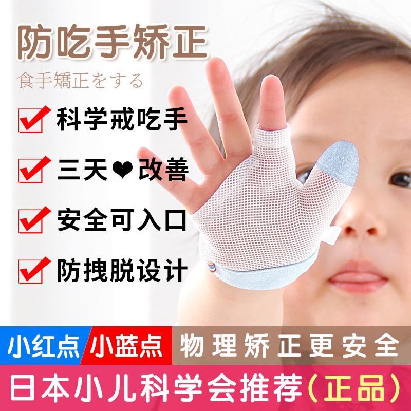 防吃手神器大拇指婴儿戒吃手小孩防咬指甲手套儿童宝宝指套戒手瘾