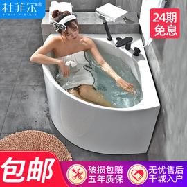 杜菲尔小户型扇形浴缸日式三角缸亚克力转角浴盆成人家用加深泡澡