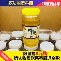 蜂蜜瓶塑料瓶加厚透明方瓶圆瓶防漏500g1000g带内盖pet食品罐包邮