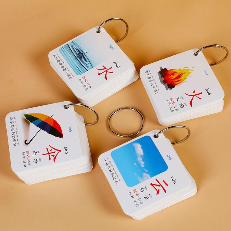 识字卡片学龄前儿童看图宝宝基础认字3000早教幼儿园象形有图全套