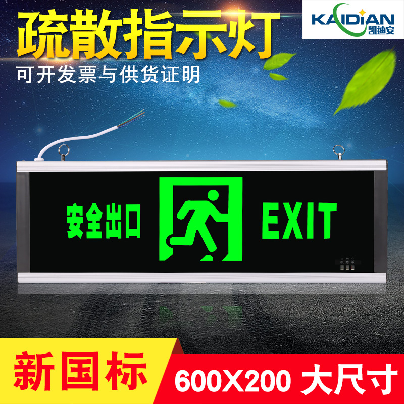 安全出口指示牌消防应急600x200大尺寸超市800X300接电疏散指示灯
