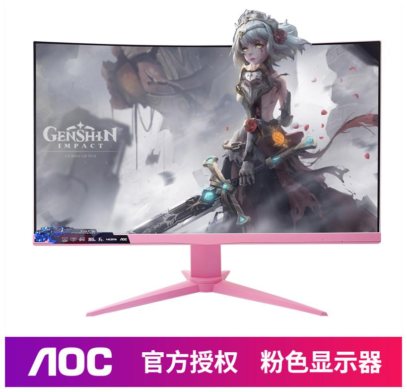 2K144HZ 粉色显示器CQ27G2曲面S直面电竞屏定制电脑24/27/32寸AOC