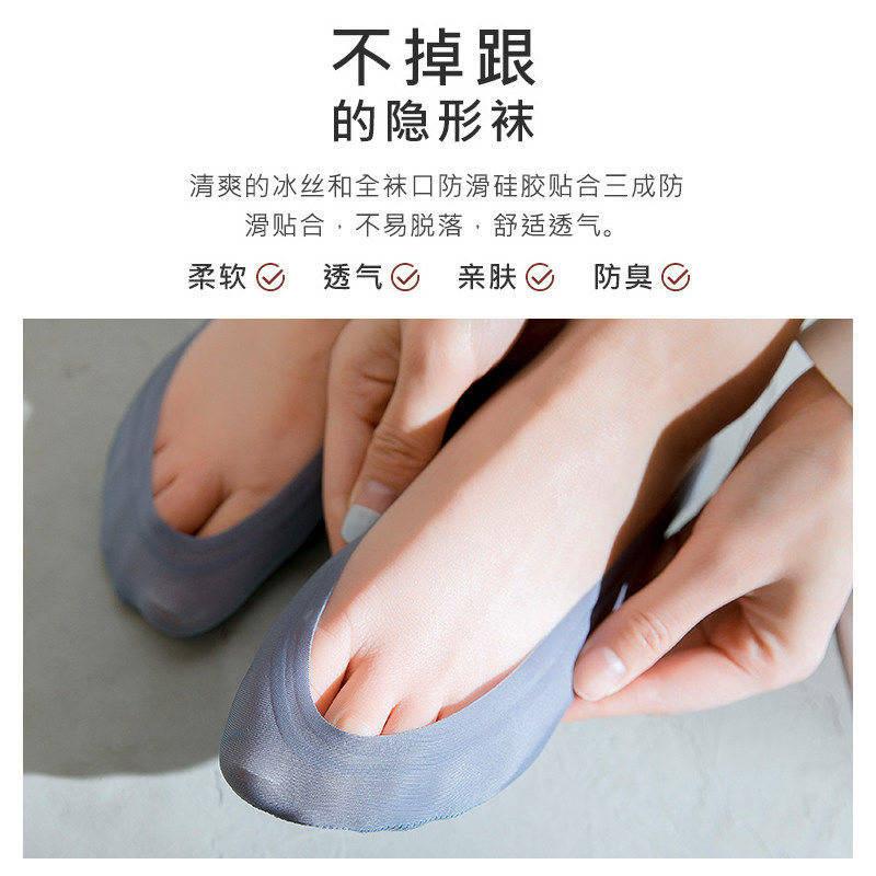 B3双装冰丝袜夏季女士隐形袜子带防滑硅胶简约百搭纯色F0460140