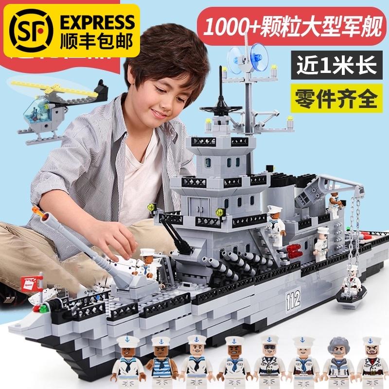 2021 new enlightenment Lego building block assembled aircraft carrier toy Intelligence boy difficult children huge gift