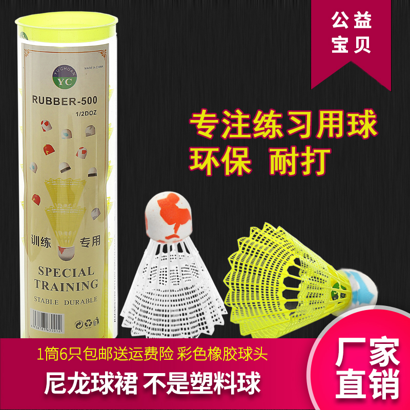 Nylon badminton yellow and white ball skirt, color rubber ball head, environmental protection, deformation resistance, flight stability, 6 pieces