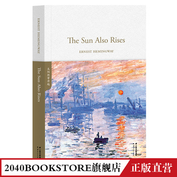 the sun also rises世界果麦图书