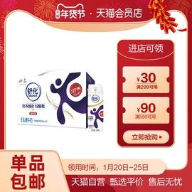 伊利 舒化无乳糖高钙型牛奶220ml*12盒/箱 早餐高钙营养牛奶
