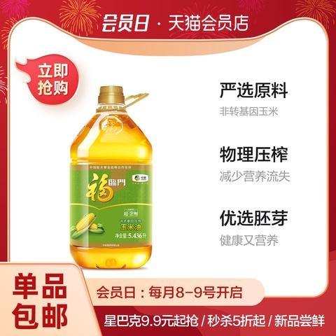 福临门 非转基因 压榨 玉米油 5.436L 食用油