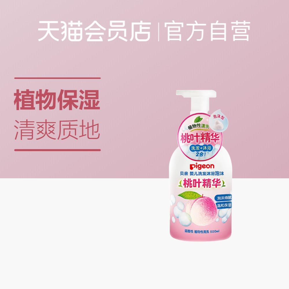 Pigeon/贝亲 婴儿桃叶洗发水沐浴露500ml二合一桃子水精华IA209