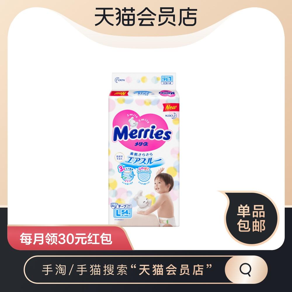 花王l54片超薄透气男女婴儿尿不湿质量可靠吗