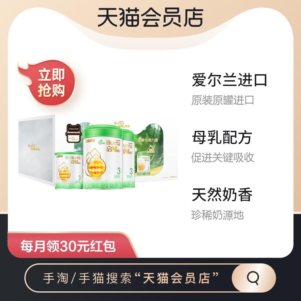 【进口】惠氏X天猫会员店启赋有机3段900g*2+350g幼儿奶粉12-