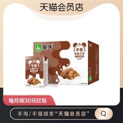 蒙牛早餐奶全脂核桃牛奶利乐包250ml*16盒营养健康美味学生牛奶