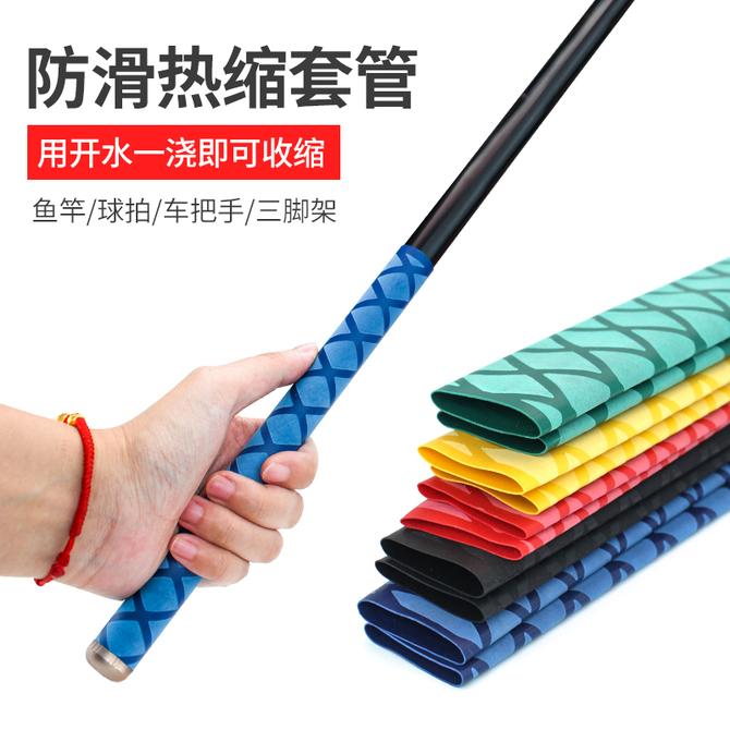 钓鱼竿热缩管花纹吸汗防滑手把套管防电绝缘握把套一体缠绕带