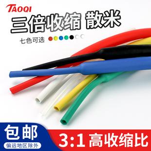 三倍热缩管加厚 彩色环保双壁管带胶防水绝缘套管电工数据线修复